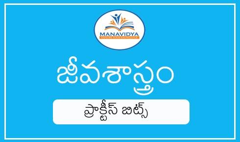 Manavidya biology bits in Telugu