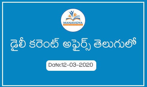 Manavidya daily current affairs in Telugu