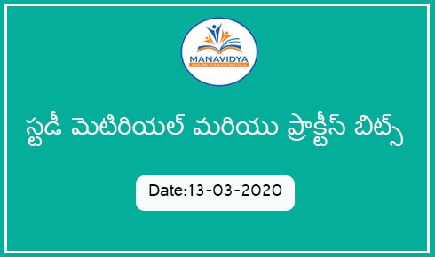 Manavidya study meteril and practice bits in Telugu
