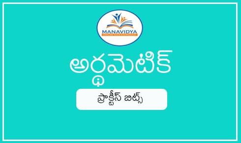 Manavidya arithimetic practice bits in telugu