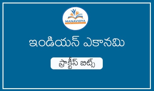 Indian economy practice bits in Telugu