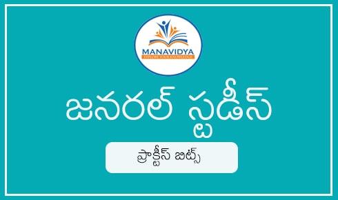 Manavdya sttudy meterial and practice bits in Telugu