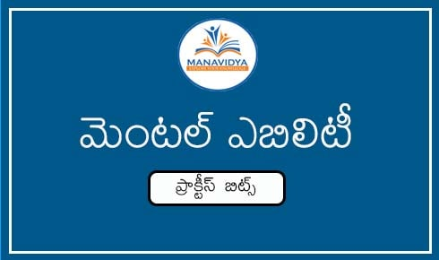 Mental ability practice bits int Telugu