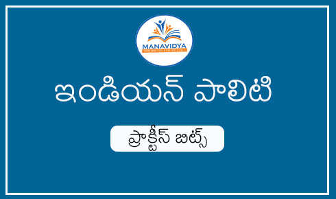 Manavidya Indian polity bits in Telugu