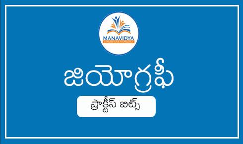 Manavidya geography practice bits in Telugu
