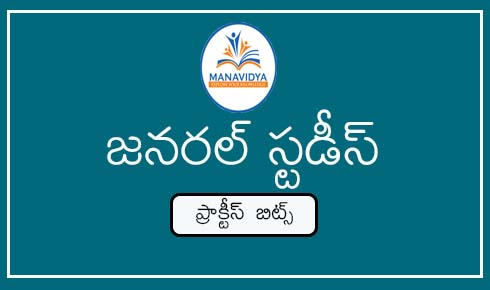 Manavidya genral studies practice bits in Telugu