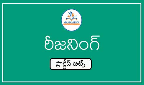 Reasoning bits in telugu
