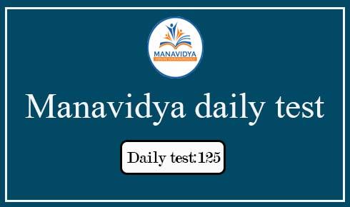 Manavidyadaily test in telugu