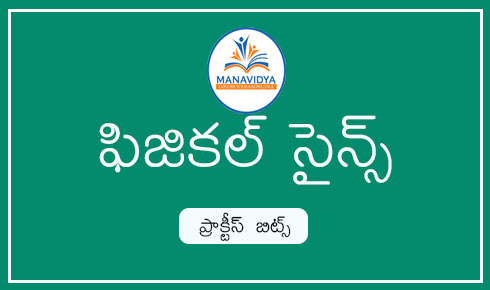 Manavidya physical science practice bits in Telugu