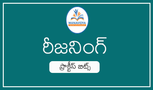 Manavidya reasoning practice bits in Telugu