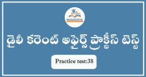 current affairs practice test,