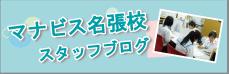 河合塾マナビス名張校ブログ
