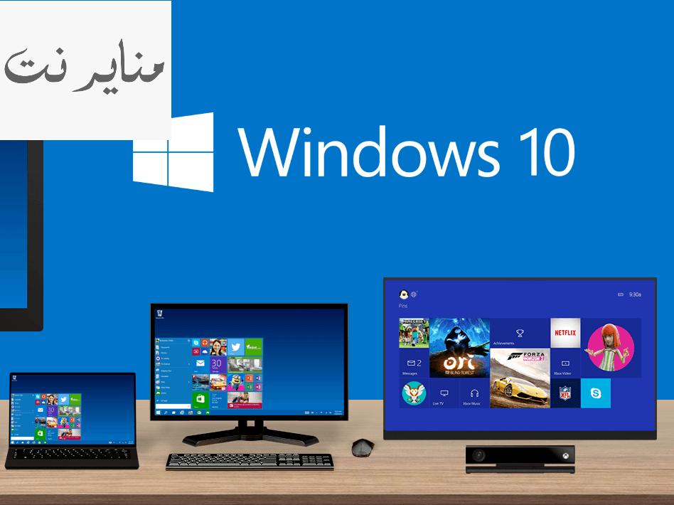 كيف تسريع الكمبيوتر ويندوز 10 بدون برامج