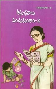 Anubhavalu-Panchukundam-2