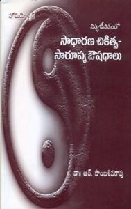 Sadharana-Chikitsa