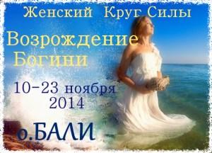 бали баннер ноябрь_Fotor