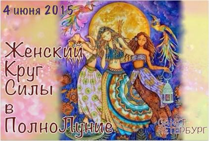 БАННЕР ПОЛНОЛУНИЕ-июнь