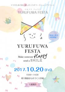yurufuwafesta10_20