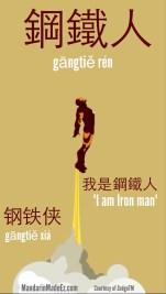 鋼鐵人/钢铁俠 gāng tiě xiá