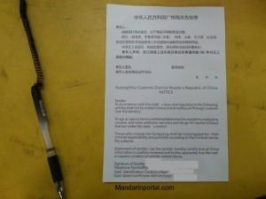 Guandgong Customs Form