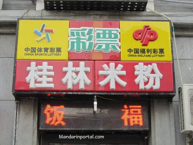 beijing_guilin_rice_noodle_restaurant