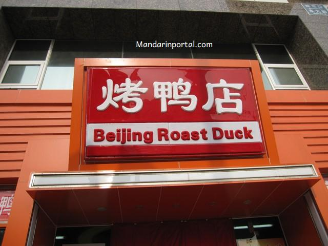 beijing_roast_duck_restaurant