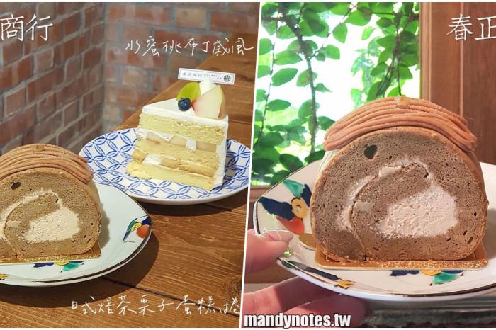 【春正商行】高雄鳥松蛋糕甜點推薦,復古紅磚屋內品嚐咖啡下午茶,隱藏小巷弄裡,經過鳥松值得一去!