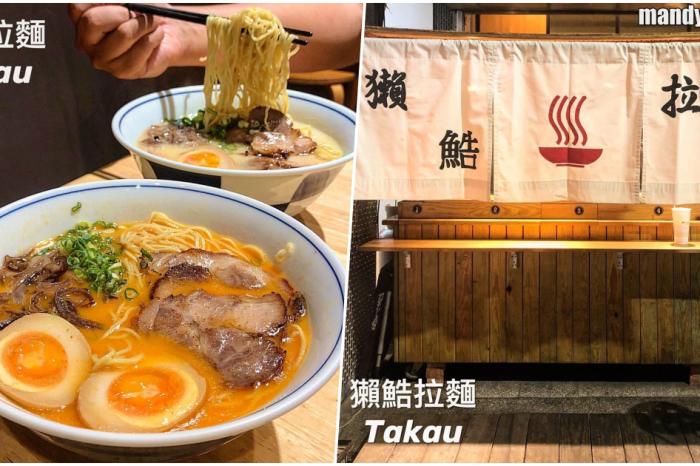 【獺鯌拉麵 Takau】高雄鹽埕區平價好吃拉麵,有店面、有內用空間,冷冷的夜來一碗溫暖你心的拉麵吧!
