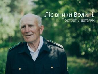 Дмитро Захарчук – найстарший лісник Волині