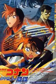 Case Closed Movie 09: Strategy Above the Depths (2005)