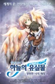 Heaven's Lost Property Final – The Movie: Eternally My Master (2014)