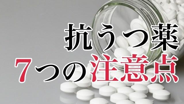 抗うつ薬7つの注意点