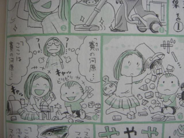 とーちゃんかーちゃんゴキゲン姉妹P12