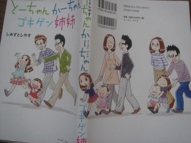 とーちゃんかーちゃんゴキゲン姉妹 表紙