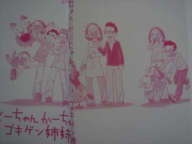 とーちゃんかーちゃんゴキゲン姉妹 内表紙