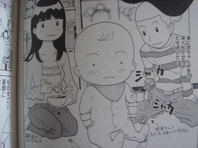 はじめて赤ちゃんP46