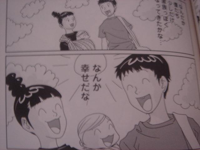 はじめて赤ちゃんP61