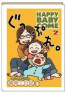 HAPPY BABY COME 2