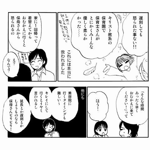 aokimitsue3