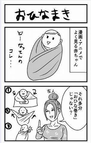 nikuko2