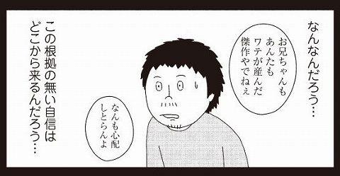 miyakawa6