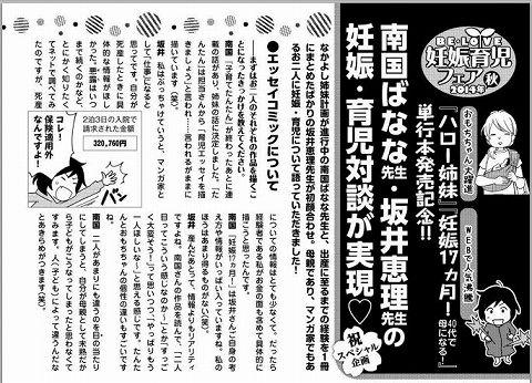 講談社BELOVE南国ばなな・坂井恵理対談