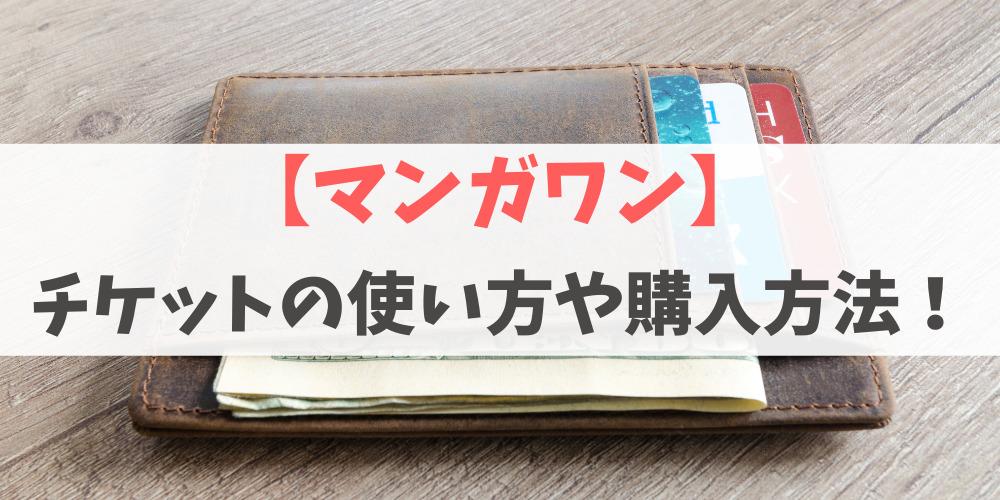 マンガワンのチケットとは?購入方法と使い方などを解説!