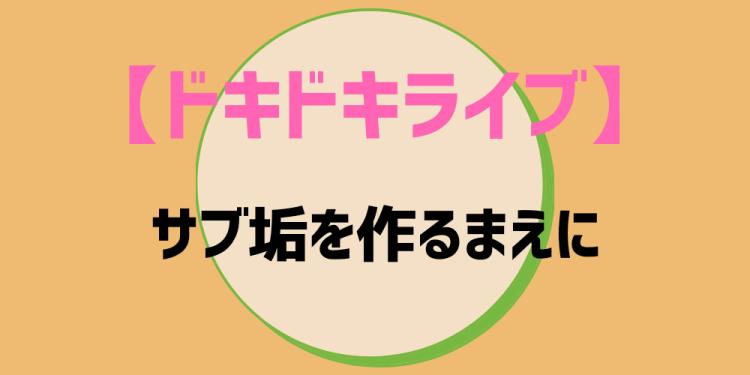 ドキドキライブ(DokiDokiLive)でサブ垢を作るまえに