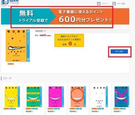 U-NEXT 電子書籍登録前_R