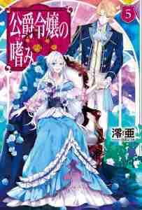 公爵令嬢の嗜み ネタバレ 5巻