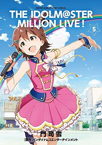 【門司雪】アイドルマスター ミリオンライブ! 5巻