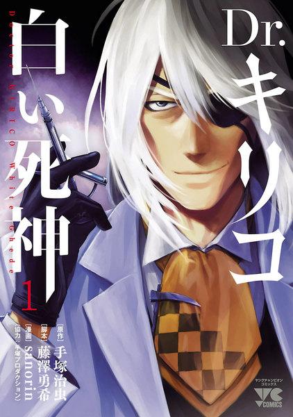 「Dr.キリコ~白い死神~」1巻 のネタバレと感想と ブラック・ジャックのDr.キリコが帰ってきたぞ!