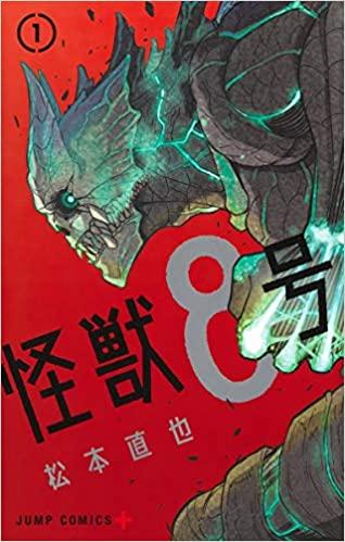 「怪獣8号」1巻のネタバレ ヒーローってのはカフカのことだ‼