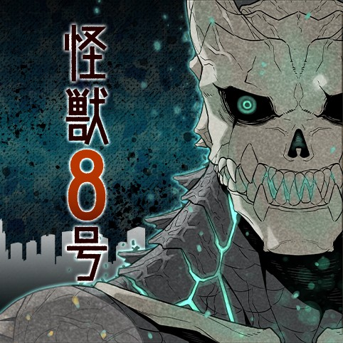 【超わかる】怪獣8号 徹底解剖 読めばすべてが分かる